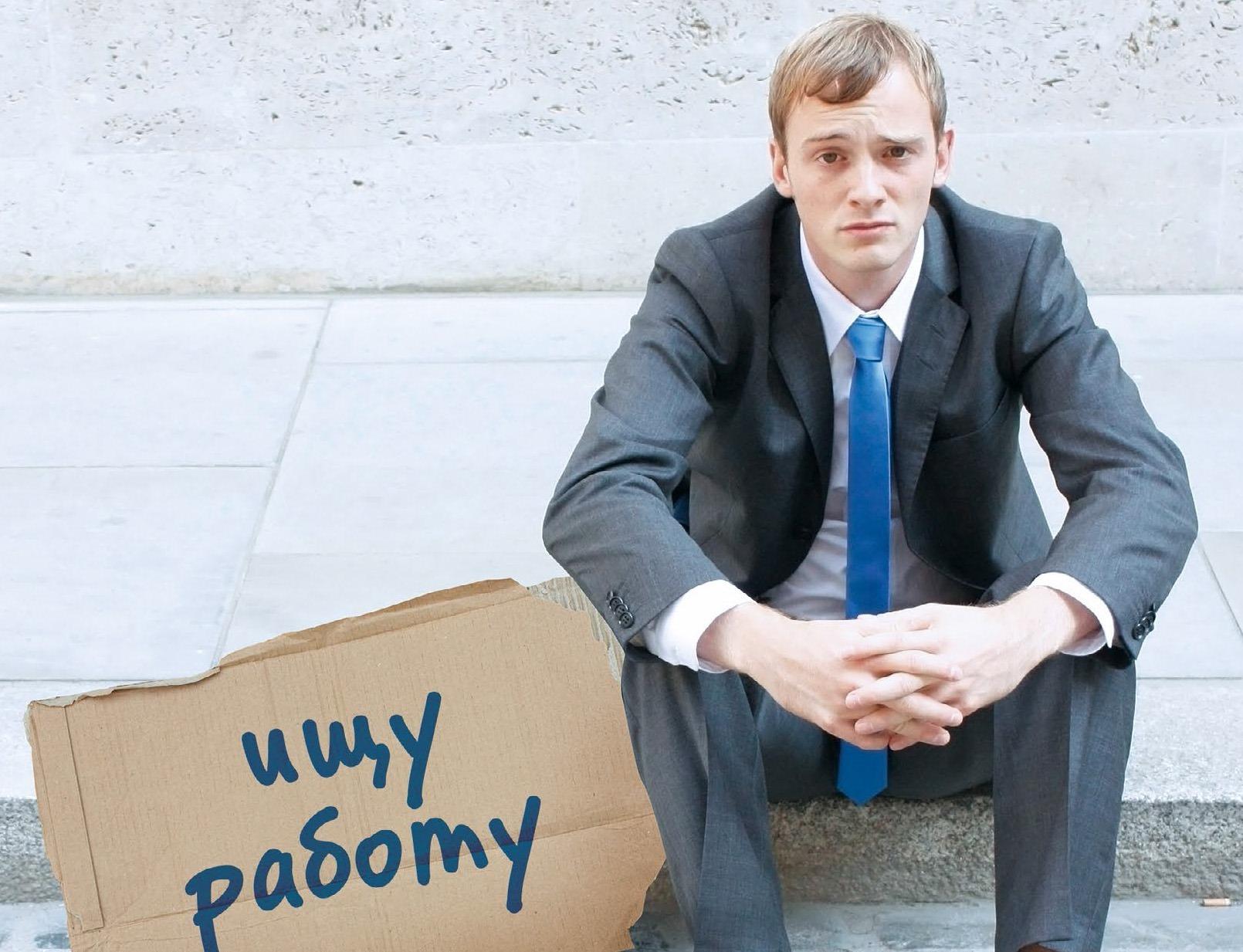 В Тверской области безработица выросла почти в 4 раза