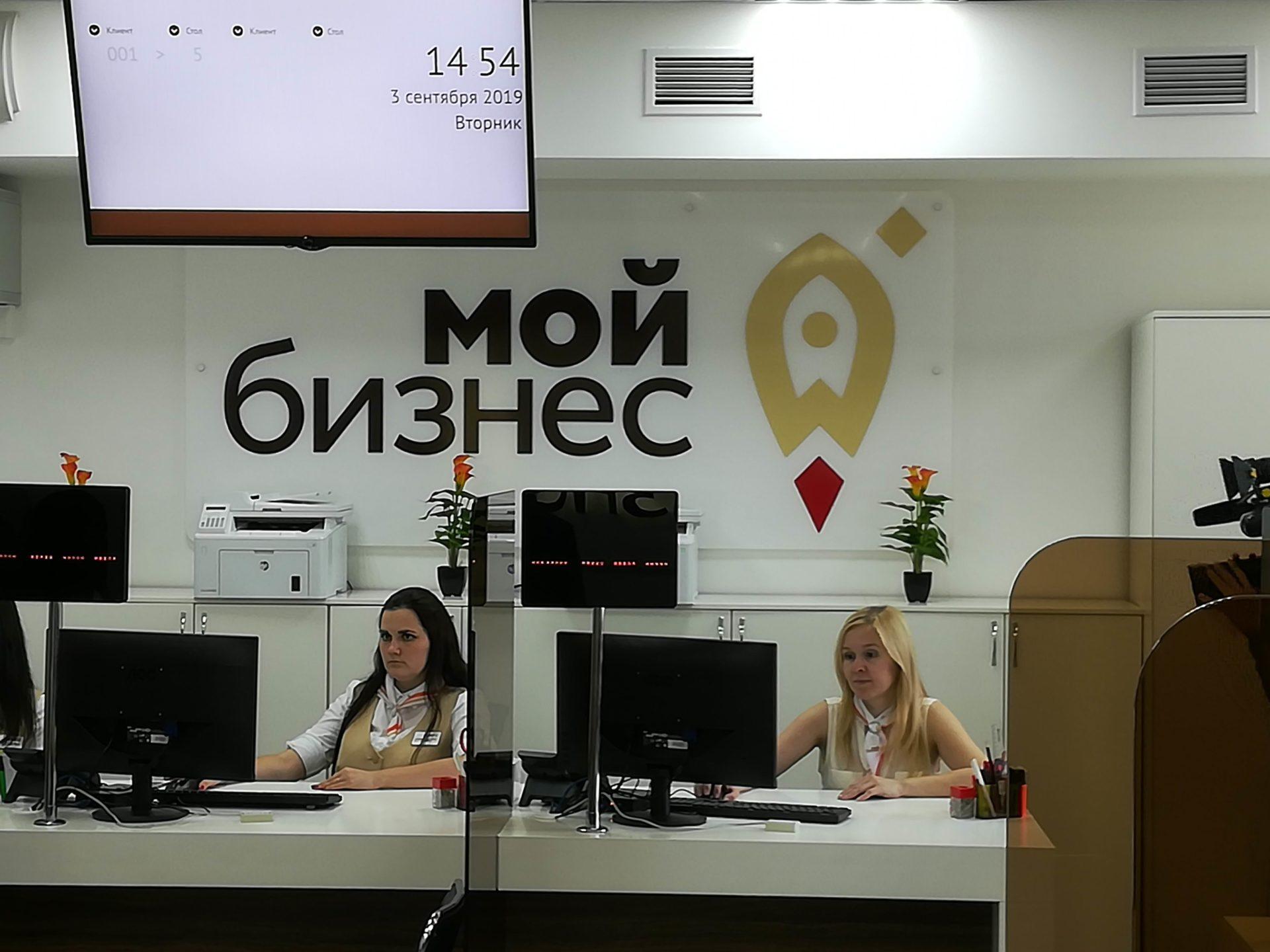 """Центр """"Мой бизнес"""" выделил 153,6 млн. рублей для малого и среднего бизнеса в Марий Эл"""