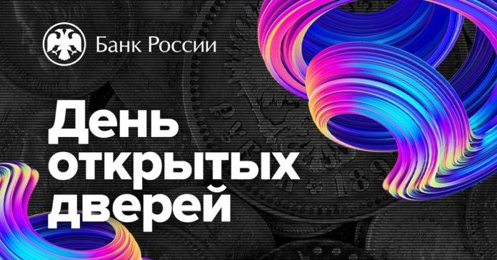 Отделение Банка России в Марий Эл приглашает на День открытых дверей