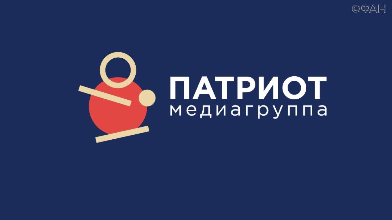 Безграмотный ФАН стал основой медиагруппы «Патриот»