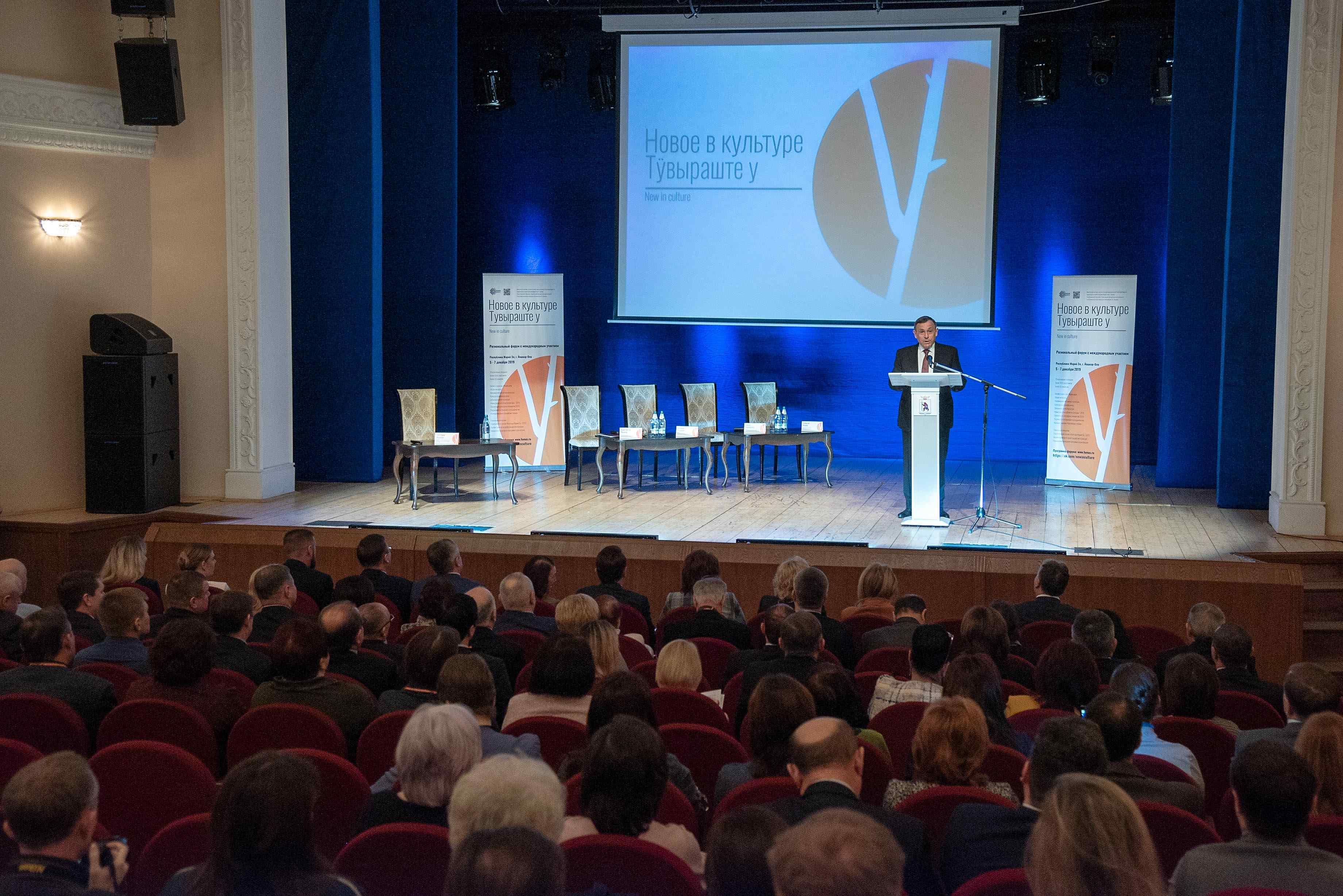 На форуме «Новое в культуре» в Марий Эл обсуждают будущее отрасли