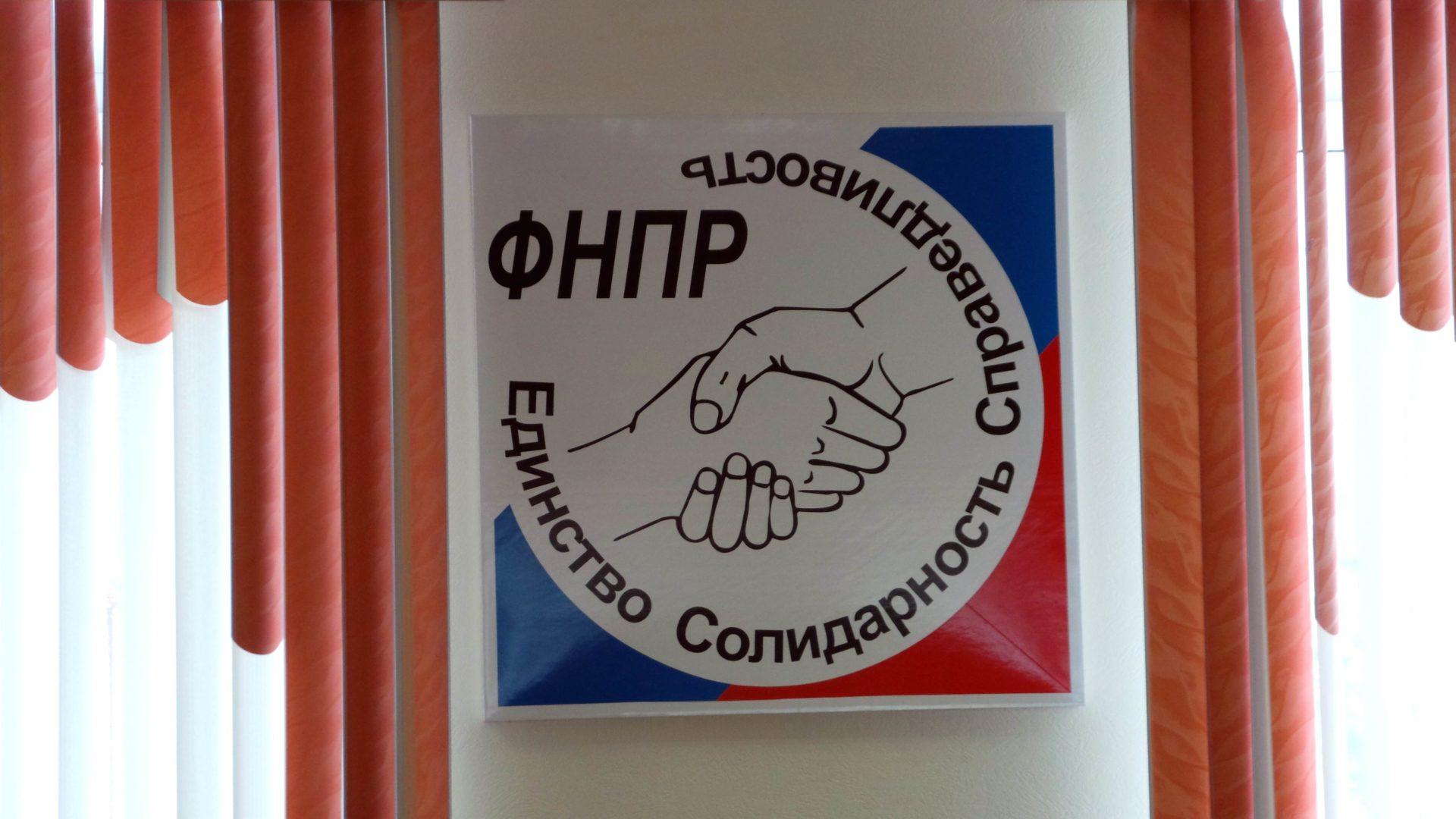 Профсоюзы обратились к гражданам России с призывом привиться от COVID-19
