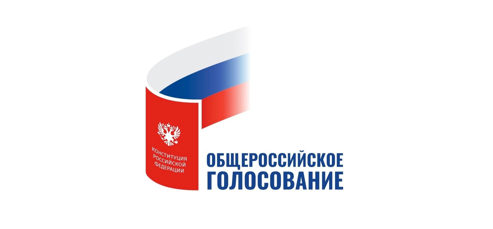 Общероссийское голосование - 2020