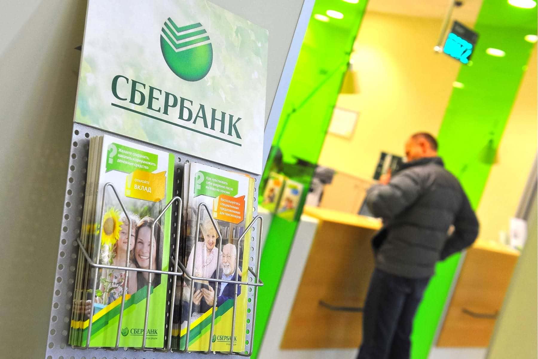 В Сбербанке бизнес может получить «антикризисные» кредиты