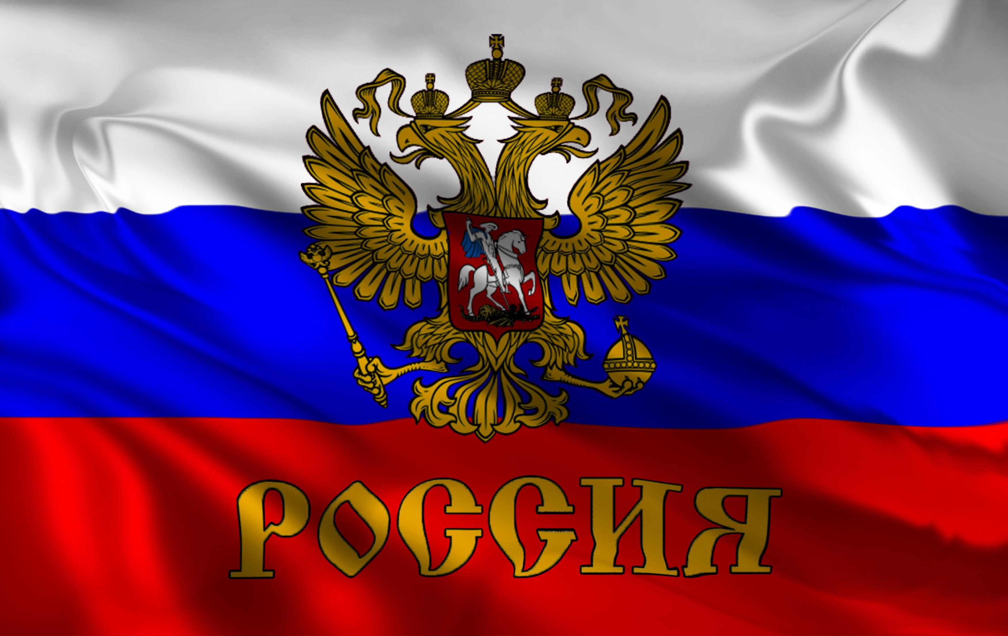 картинки флага россии с гербом на рабочий стол расположение отеля