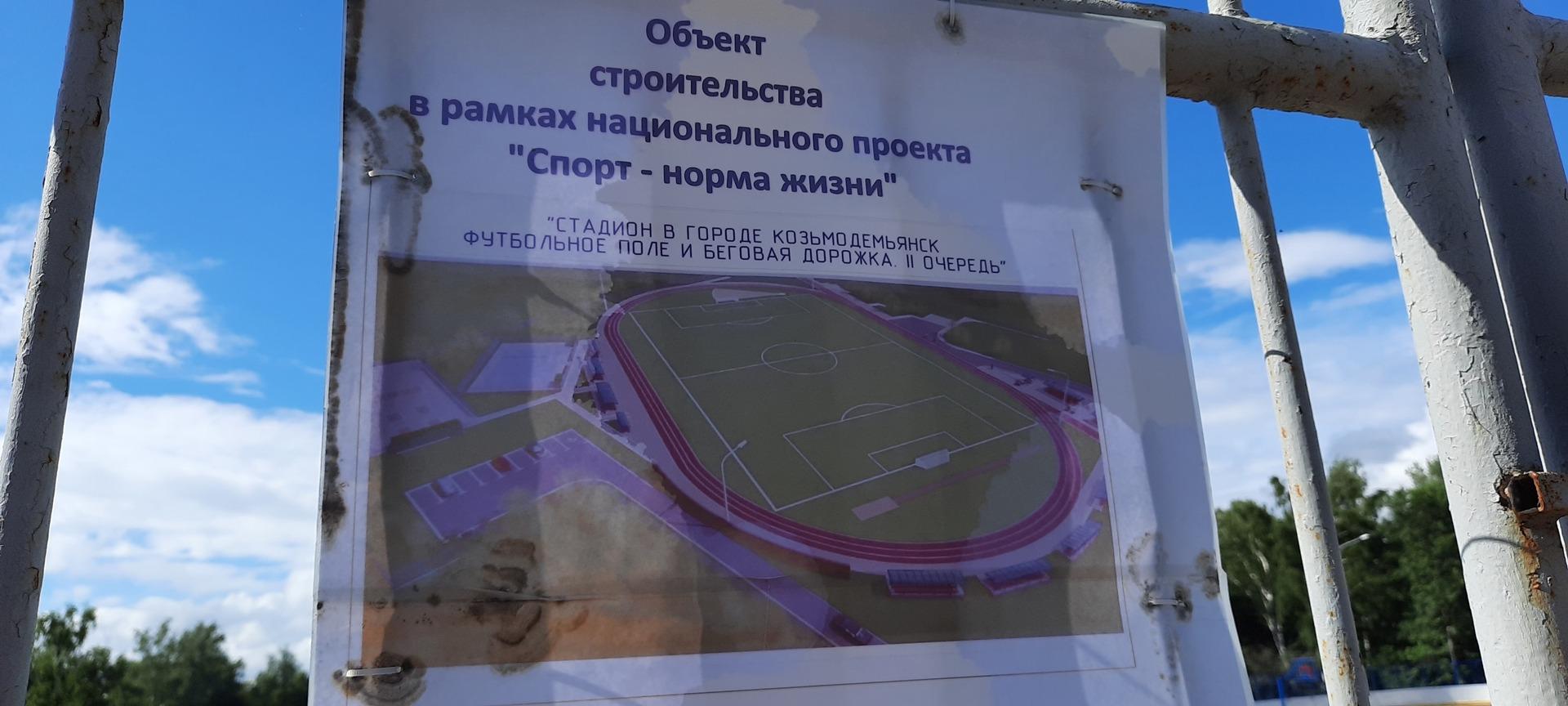 В Козьмодемьянске продолжилось строительство стадиона