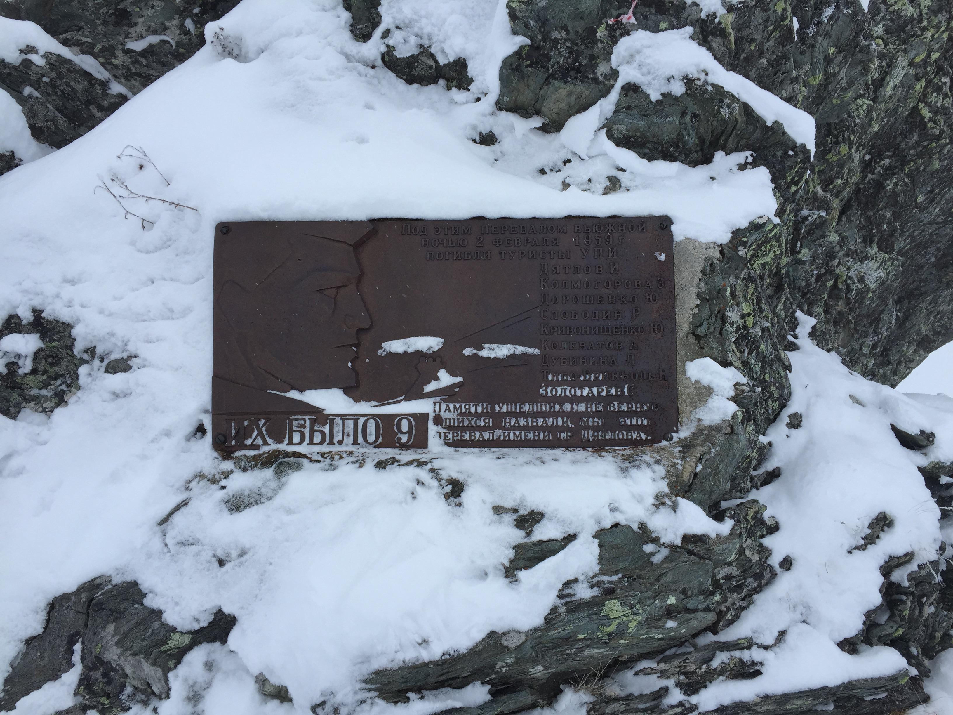 Генпрокуратура РФ объявила причину гибели туристов на перевале Дятлова
