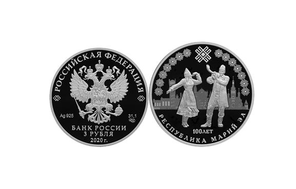 Банк России выпускает монету к 100-летию образования Марий Эл