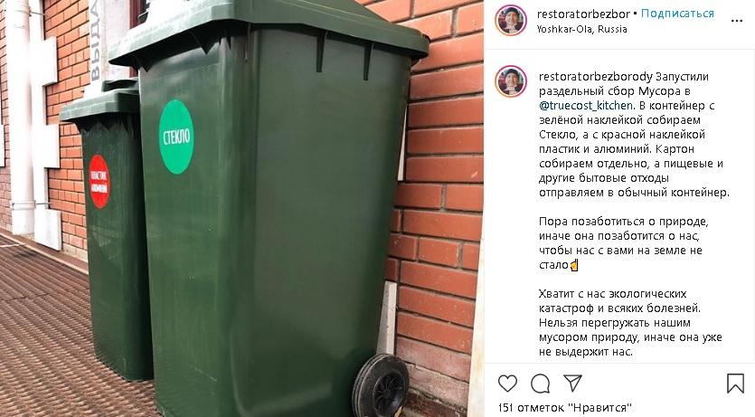 Ресторатор из Йошкар-Олы призвал к раздельному сбору мусора