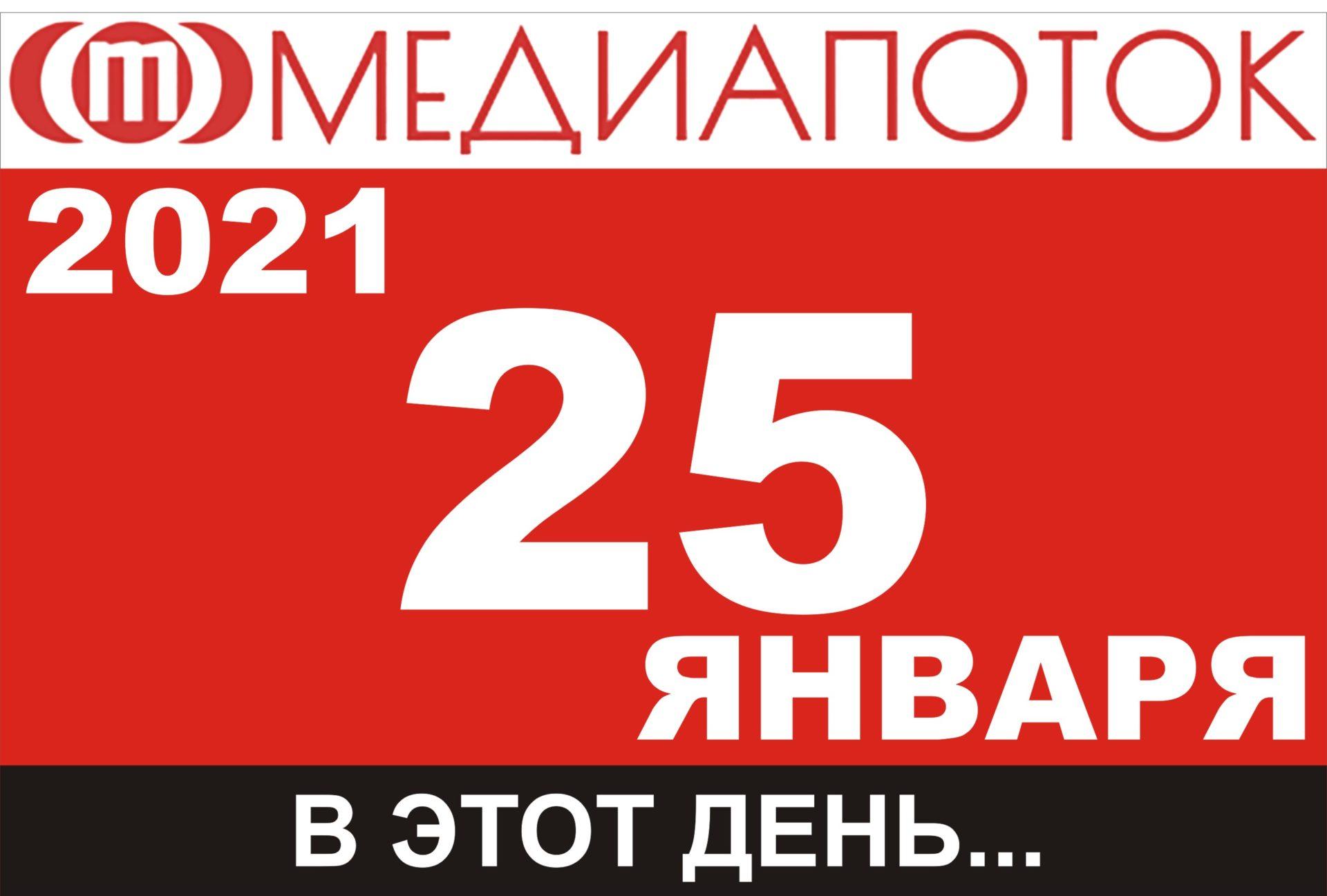 25 января - этот день в календаре