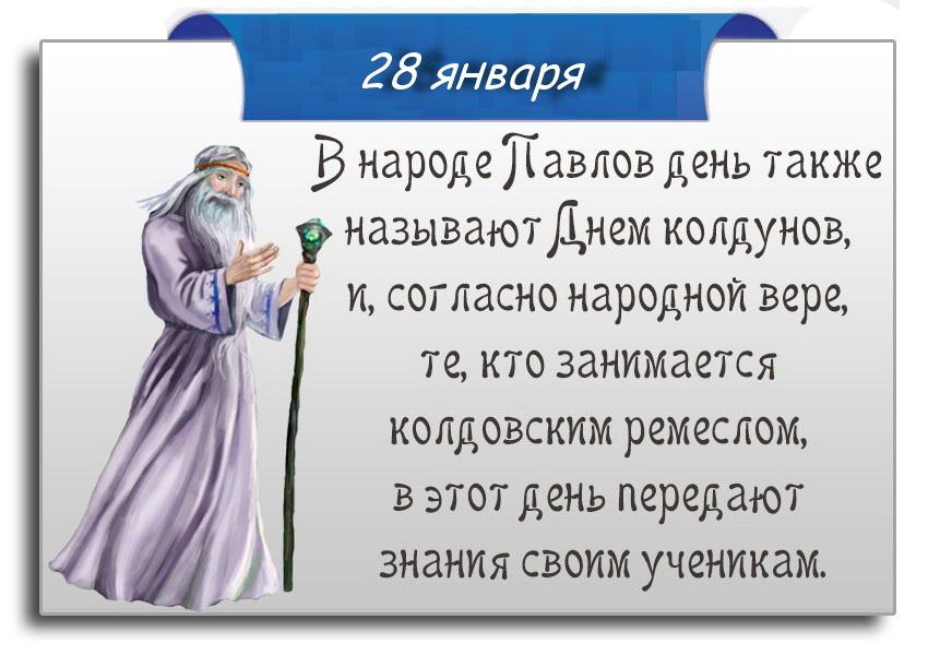 Праздники 28 января: Павлов день (День колдунов)