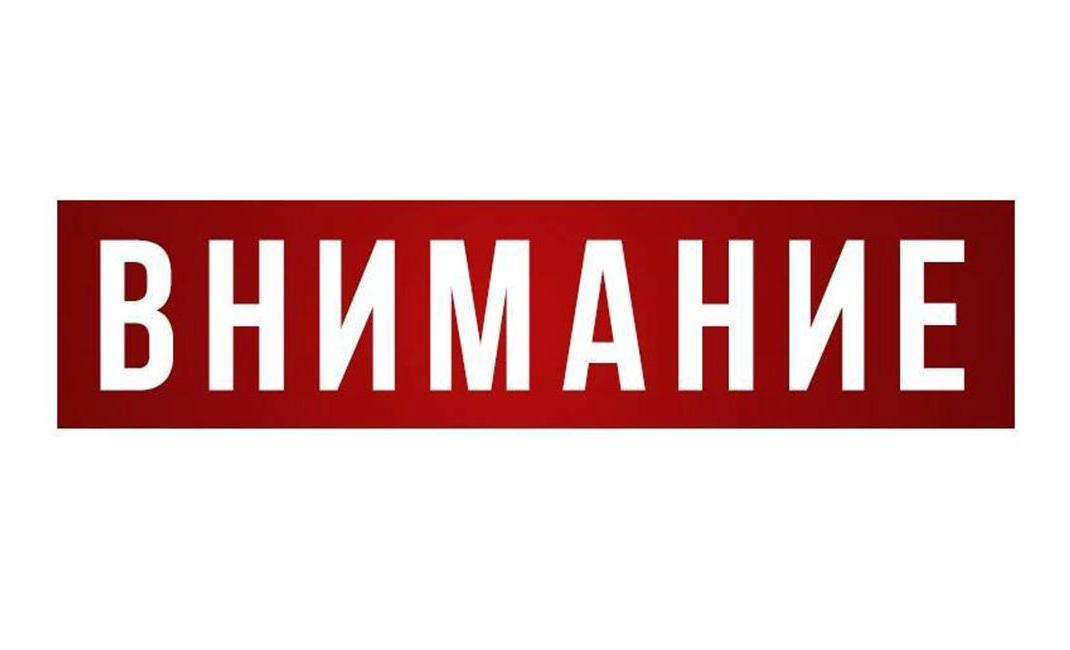Полиция предупредила об ответственности за участие в несанкционированных акциях 23 января