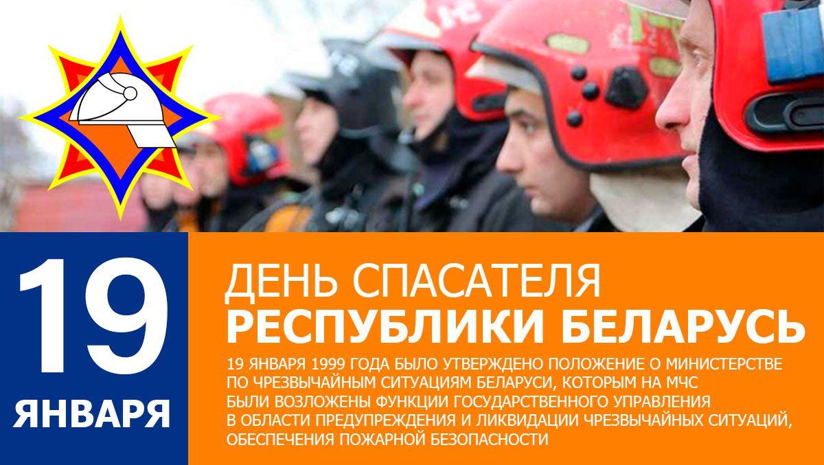 Праздники 19 января: День спасателя (Беларусь)