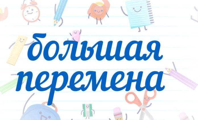 В Йошкар-Оле наградят финалистов Всероссийского конкурса для школьников «Большая перемена»