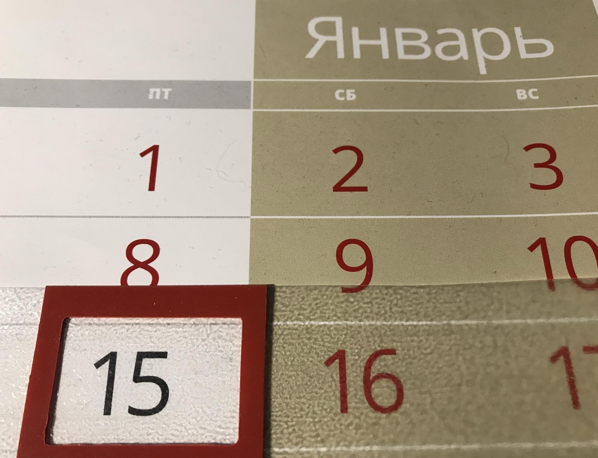 Какие праздники отмечаются 15 января