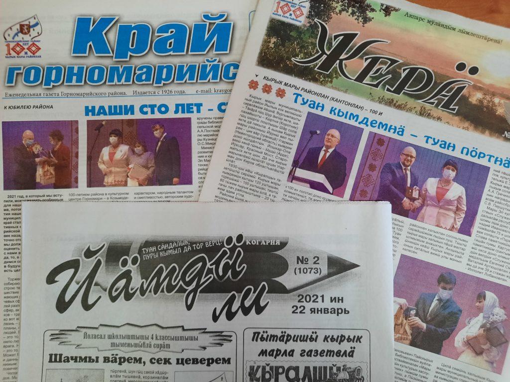 Глава Марий Эл поздравил газеты «Край горномарийский» и «Жерӓ» с 95-летием