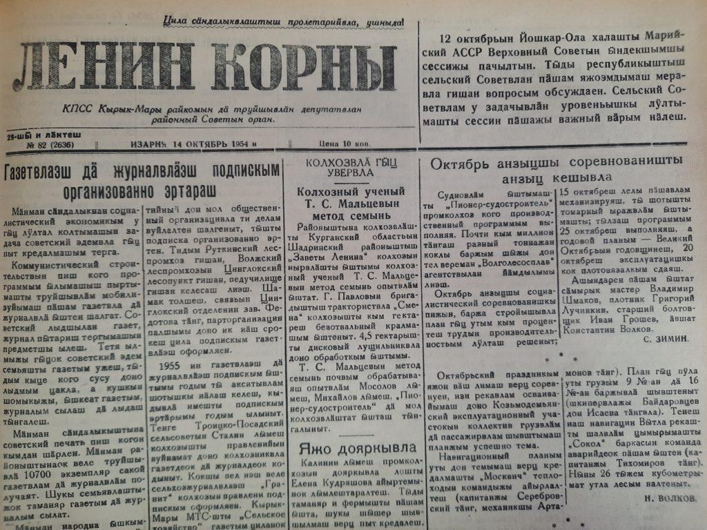 Горномарийская газета отмечает свой 95-летний юбилей