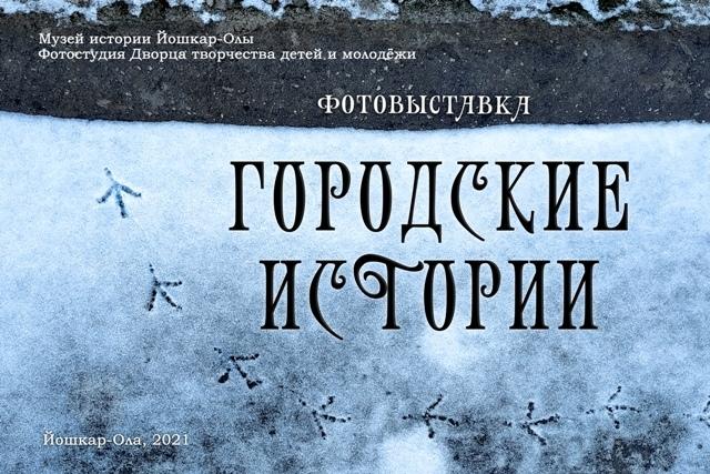 В Йошкар-Оле сегодня открылась фотовыставка «Городские истории»