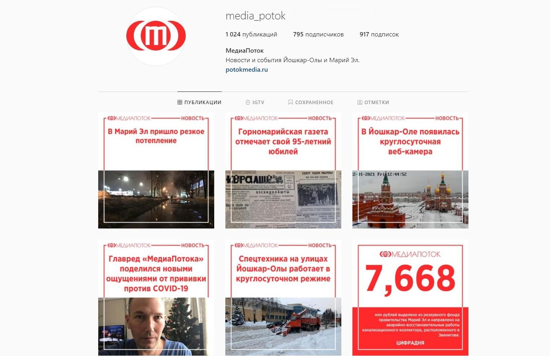 Instagram-аккаунт «МедиаПотока» получил обновлённый стиль