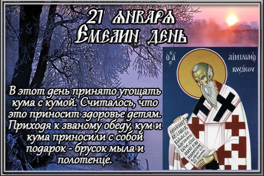 Праздники 21 января: Емельяны Перезимники