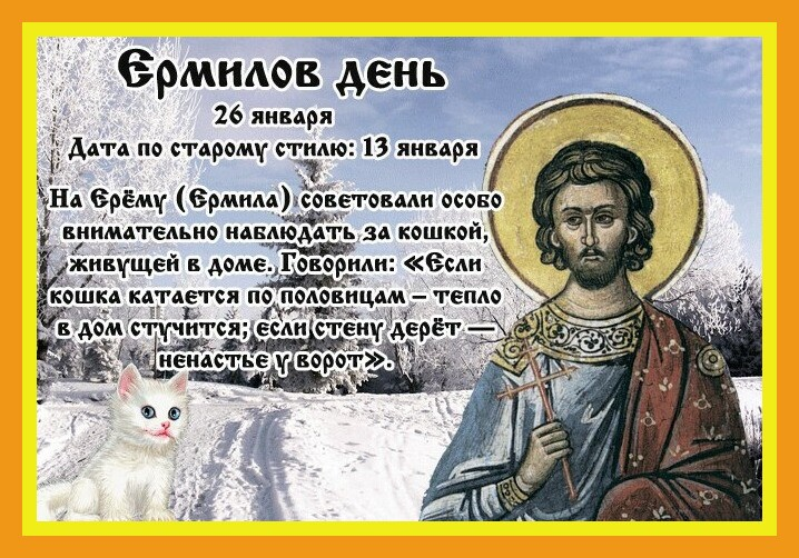 Праздники 26 января: Ермилов день