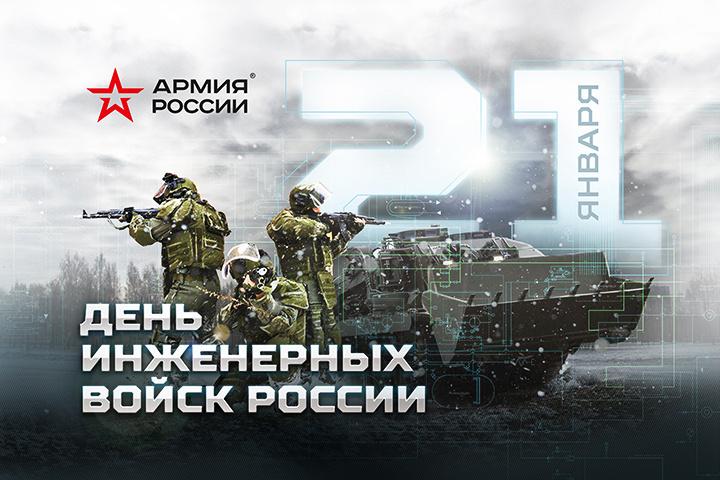 День инженерных войск отпразднуют 21 января в России