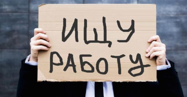 Праздники 28 января: Всемирный день безработных