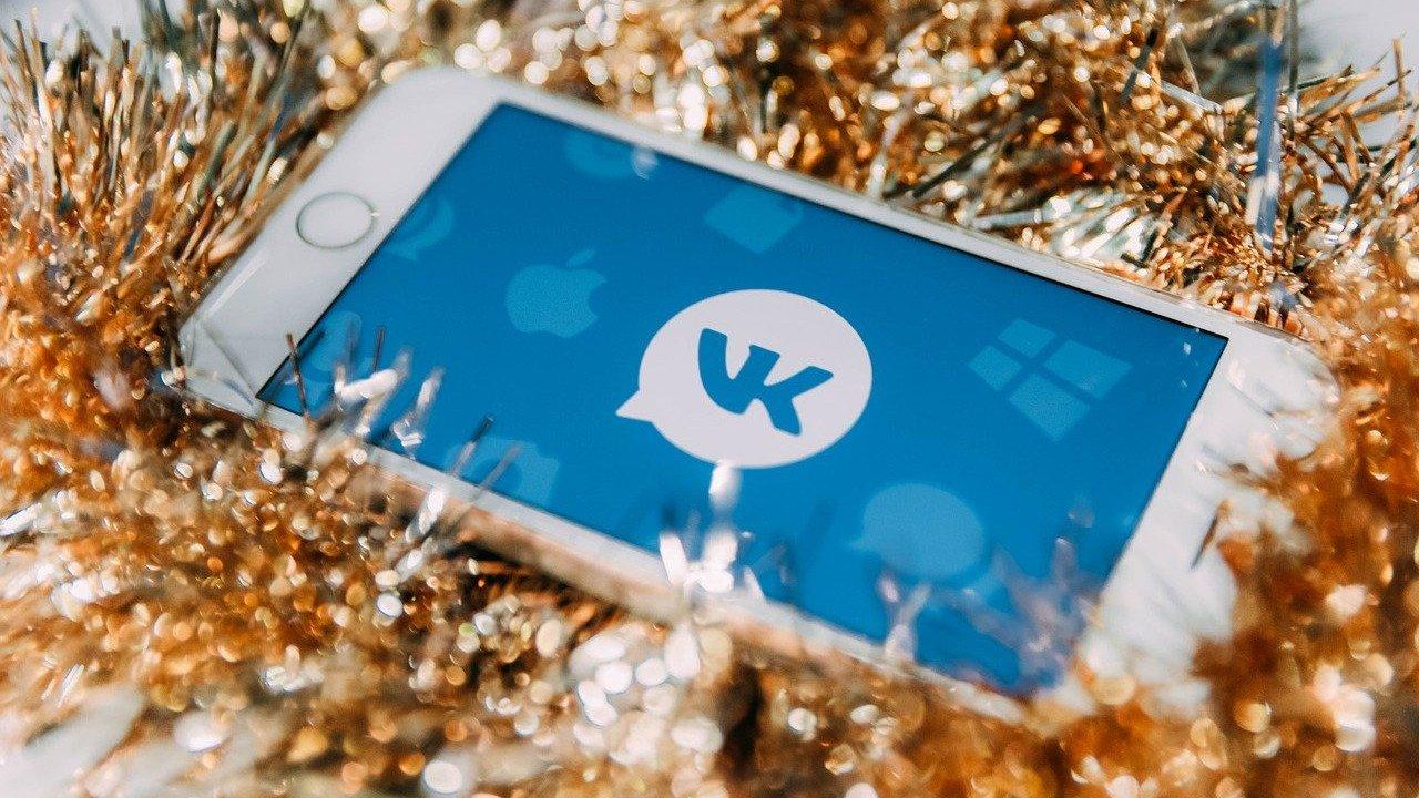 Роскачество сообщило россиянам о новом мошенничестве во «ВКонтакте»