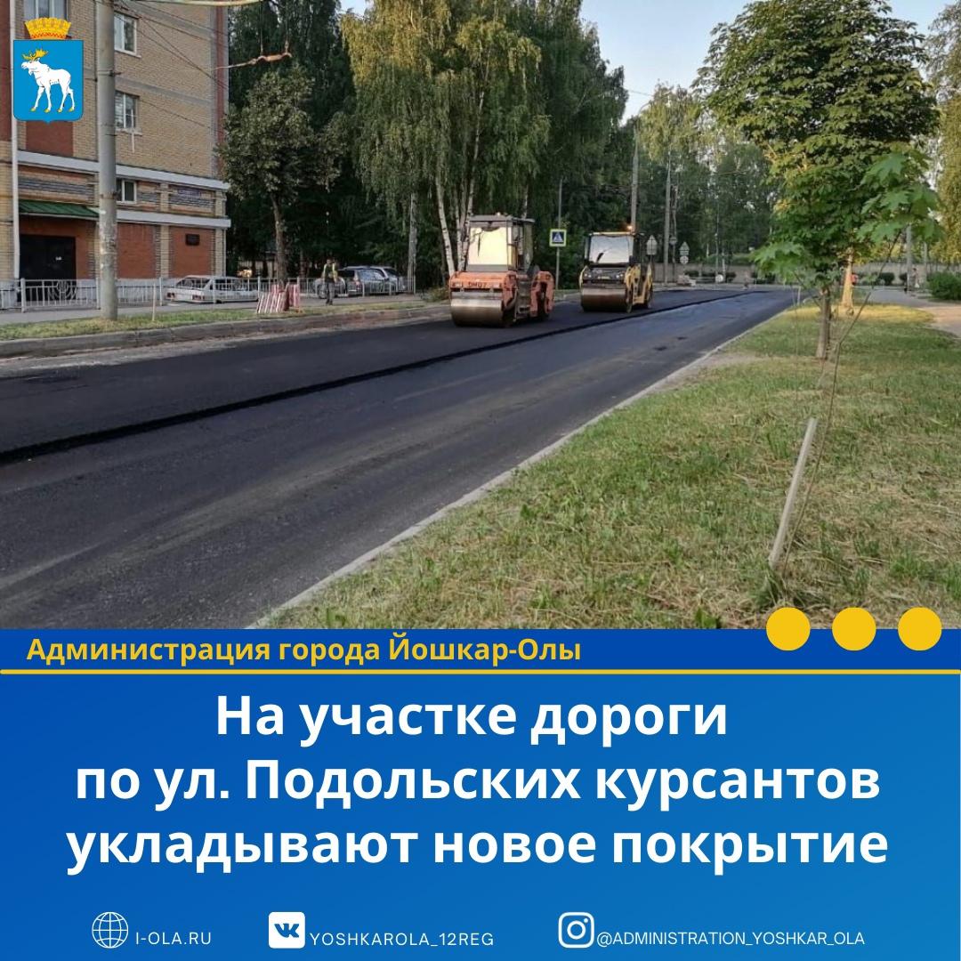 На участке автомобильной дороги по ул. Подольских курсантов укладывают новое покрытие