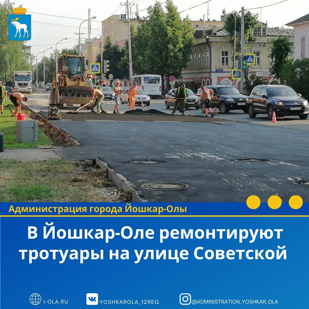 Благоустройство тротуара по Советской улице идет в Йошкар-Оле