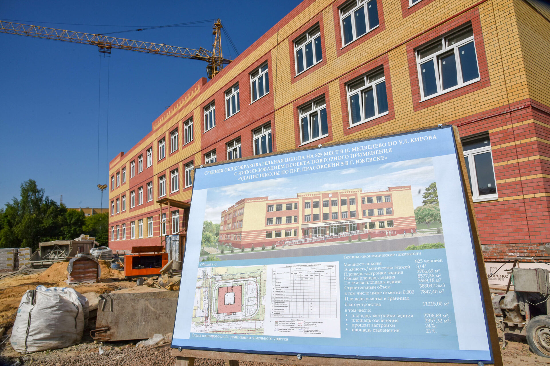 Новая школа в Медведеве откроется 1 сентября 2022 года