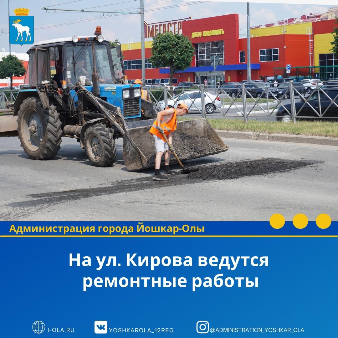 В Йошкар-Оле стартовал ремонт улицы Кирова