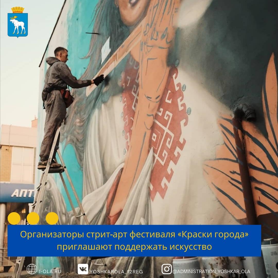 Стрит-арт фестиваль «Краски города» планируется запустить в третий раз