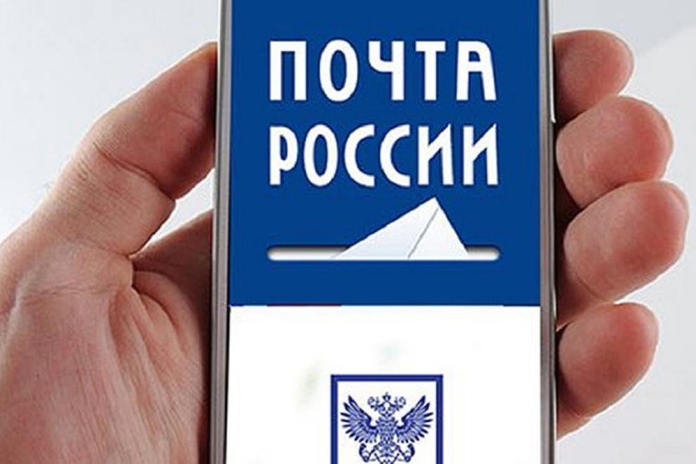 Мобильным приложением Почты России ежемесячно пользуются более 15 000 жителей Марий Эл