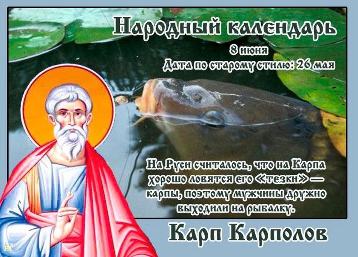 08 июня: Карп Карполов