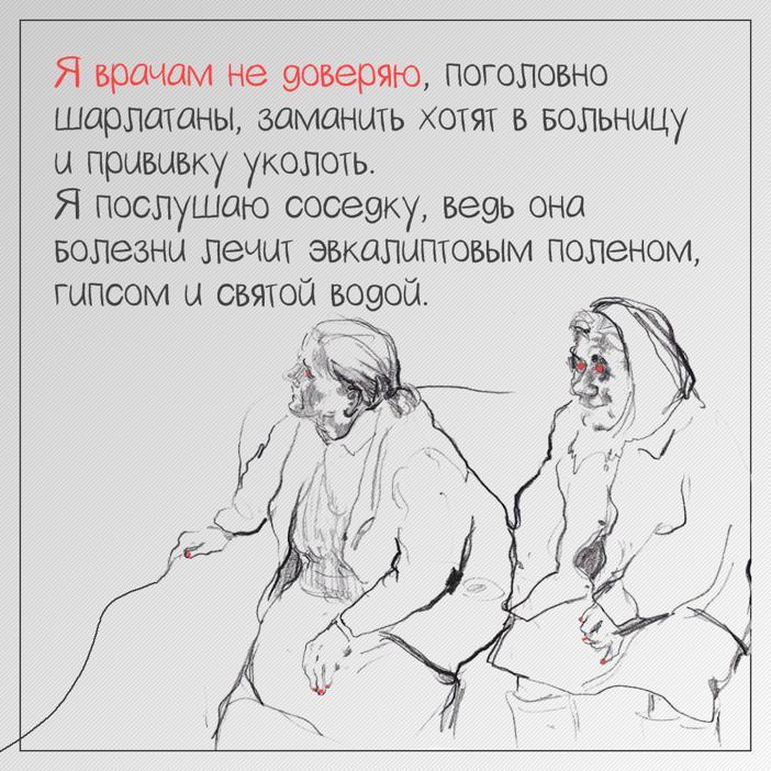 ЦУР Марий Эл придумал для антипрививочников «вредные советы»