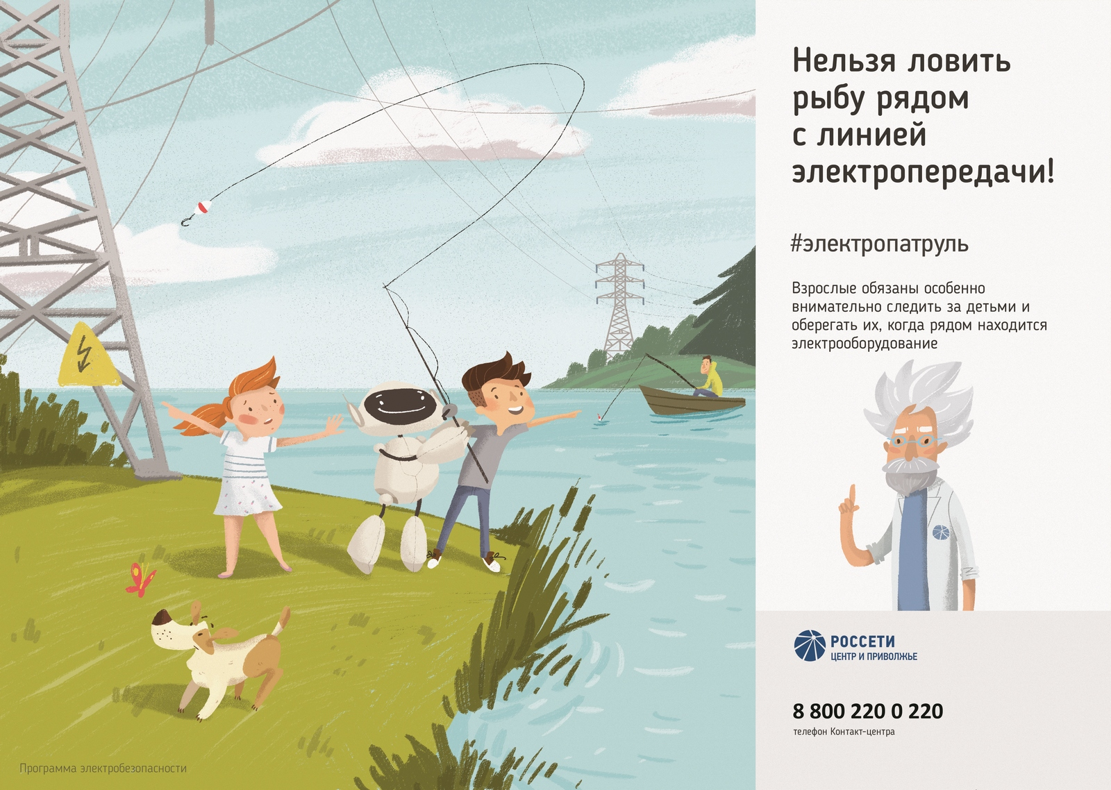 «Россети Центр и Приволжье Мариэнерго напоминает рыболовам о важности соблюдения правил электробезопасности