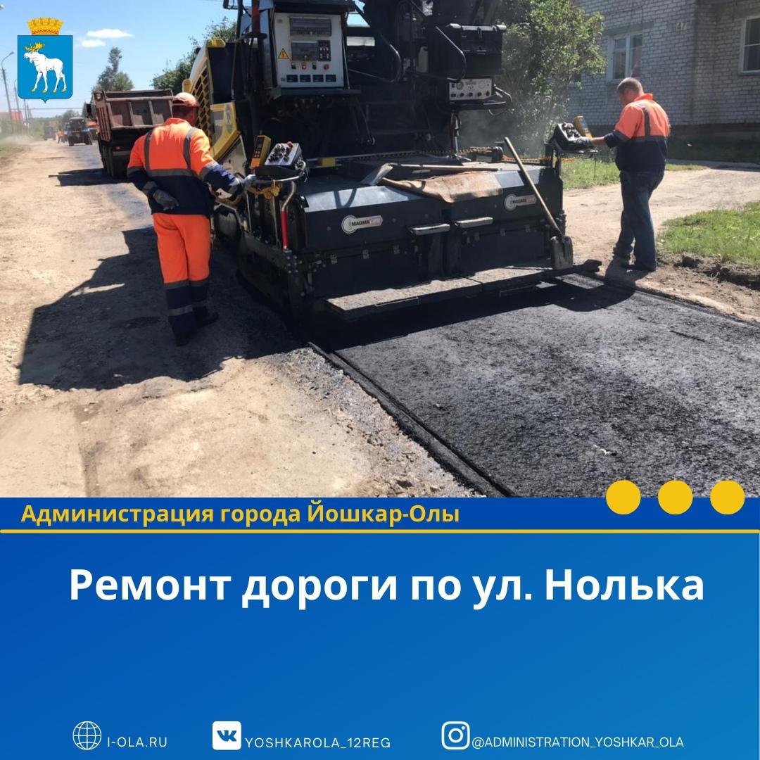 В Йошкар-Оле на улице Нолька приступили к ремонту дороги