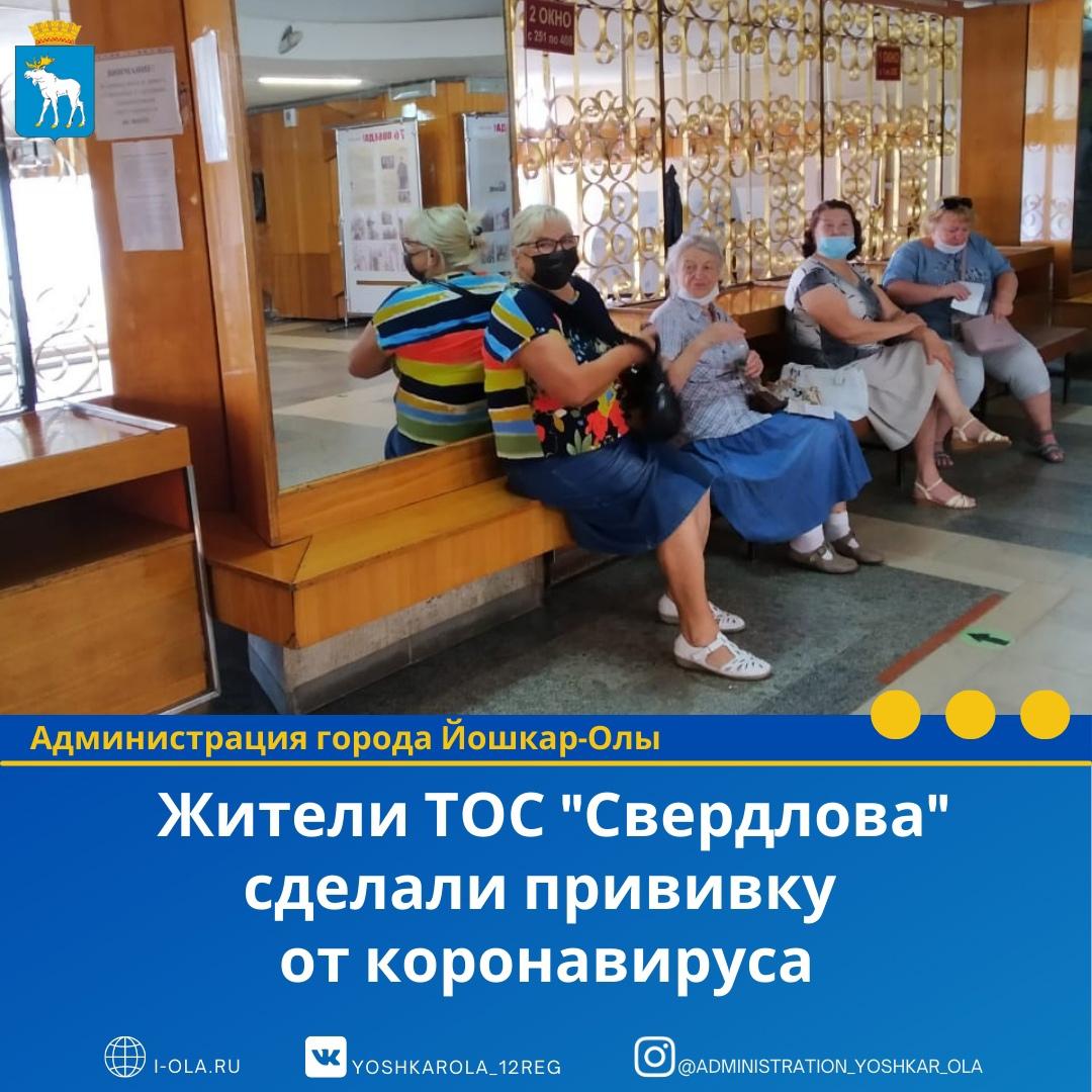 Жители ТОС «Свердлова» Йошкар-Олы привились от коронавируса