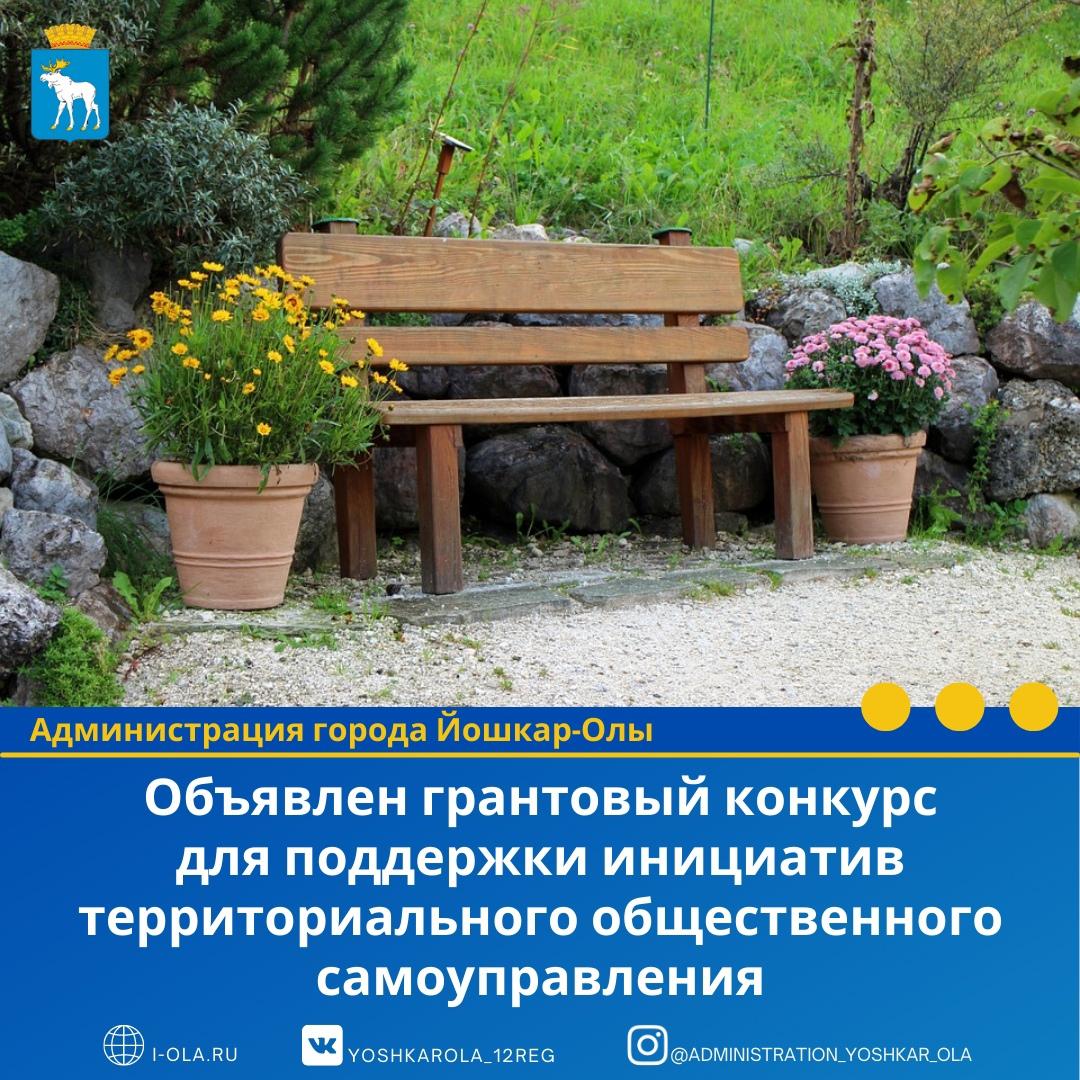 В Йошкар-Оле объявлен конкурс на предоставление субсидий ТОС