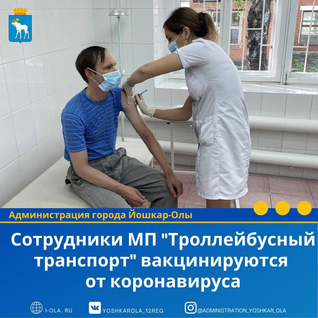 Работники МП «Троллейбусный транспорт» получили первую прививку от COVID-19