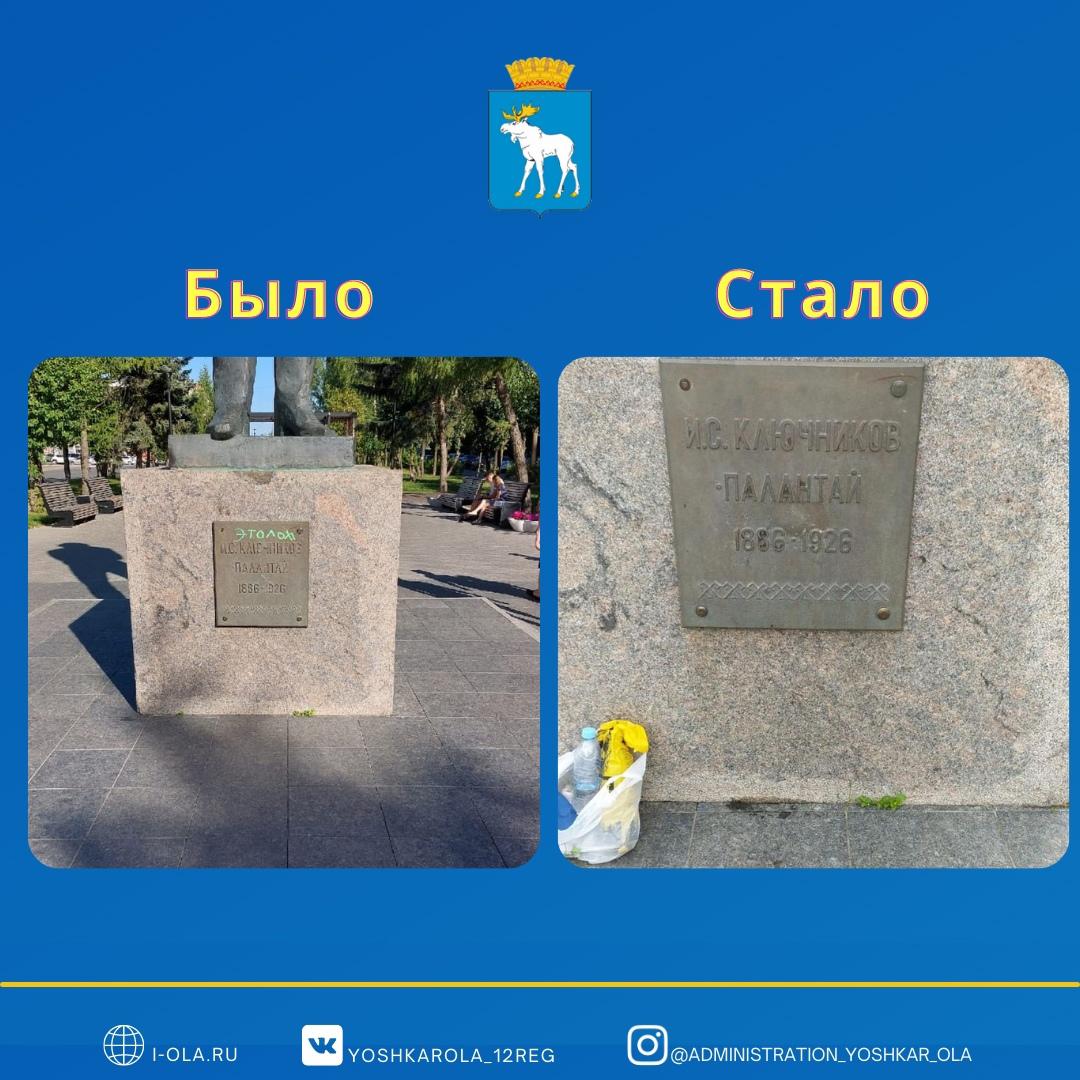 Вандалы осквернили памятник И.С. Ключникову-Палантаю в Йошкар-Оле