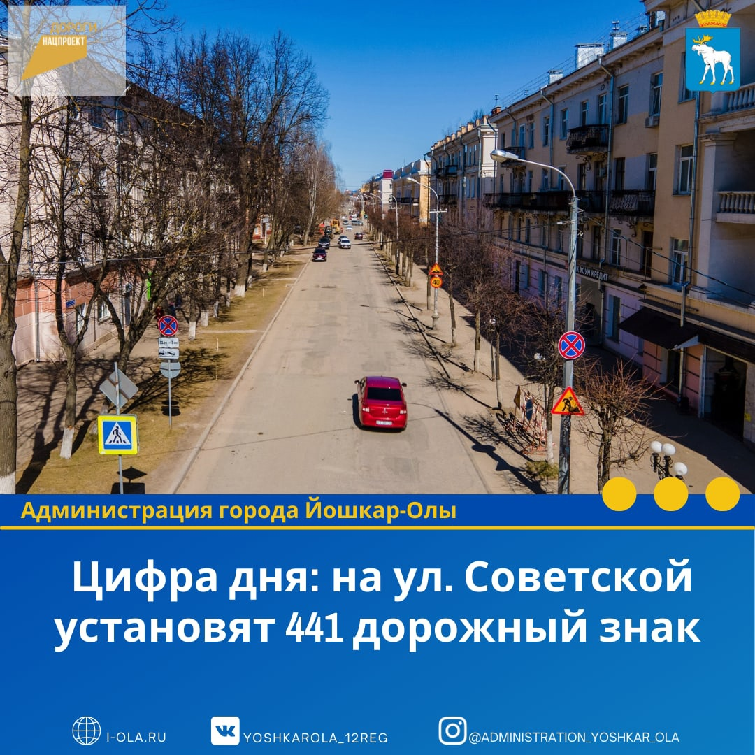 В Йошкар-Оле на улице Советской появится 441 дорожный знак