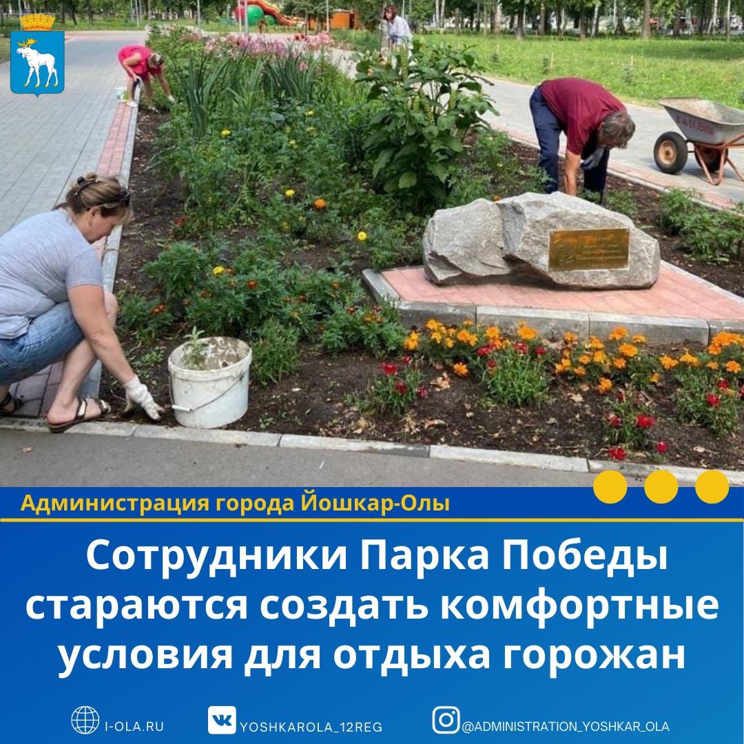 В йошкар-олинском парке Победы привели в порядок зеленые зоны и клумбы