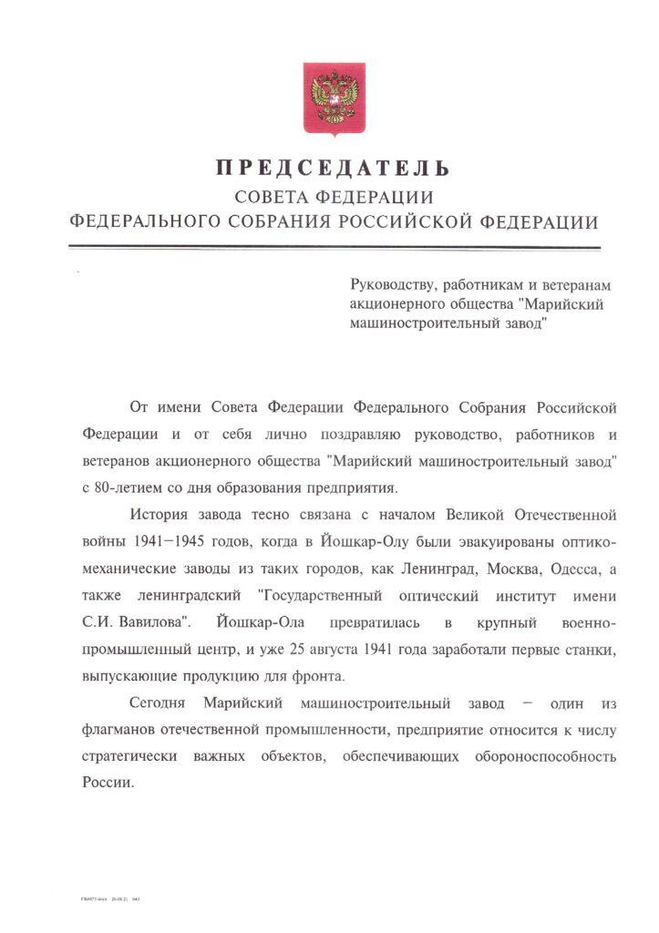 Валентина Матвиенко поздравила коллектив ММЗ с 80-летием предприятия