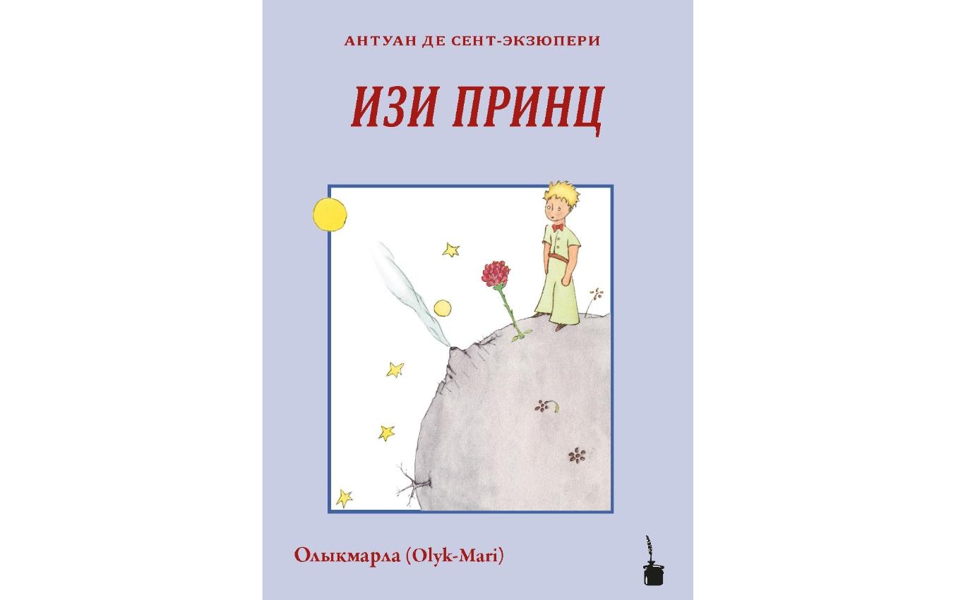 «Маленький принц» впервые перевели на марийский язык