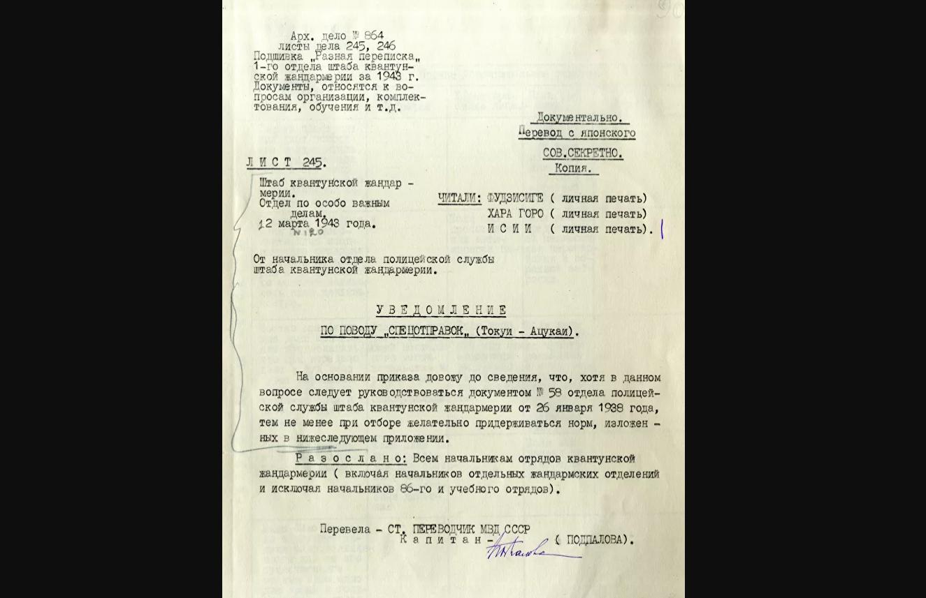 В ФСБ рассекретили документы о подготовке Японии к войне с СССР