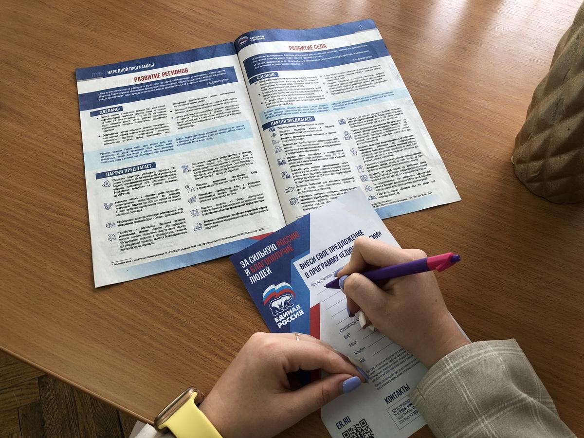 В Марий Эл в народную программу подано почти 38 тысяч предложений
