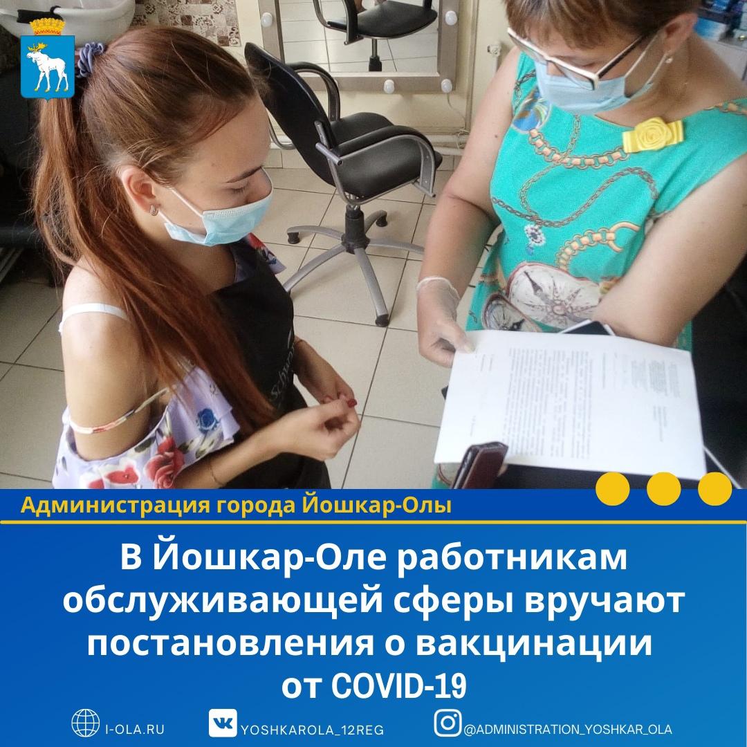 В Марий Эл работникам сферы обслуживания напомнили об обязательной вакцинации от коронавируса