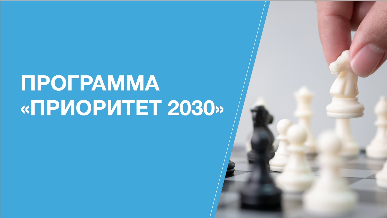 На конкурсный отбор программы «Приоритет-2030» заявились два вуза Марий Эл